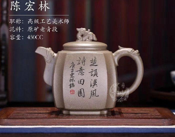 龙腾壶(陈宏林刻)